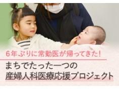 働く女性が多いまちで、安心して子どもを産みたい!