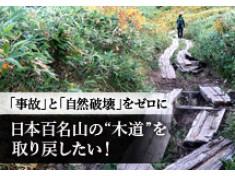 """会津駒ケ岳のハイカーと湿原を守るため、安全な""""木道""""を取り戻したい!"""