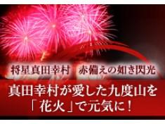 将星真田幸村花火大会で幸村が愛した『九度山』を日本一元気な町にしよう!