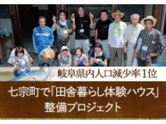 山紫水明の里「七宗町」で田舎暮らし体験・移住応援プロジェクト!