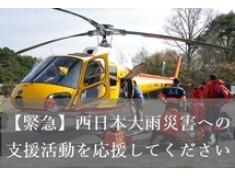【緊急】西日本大雨災害支援活動にご協力をお願いします!
