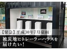 【引き続き支援を受付中!】西日本豪雨被害にあった被災地で困っているトイレ、シャワー、簡易宿泊のコンテナハウス3台と移動型コンテナユニット4台を送ります