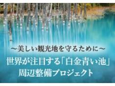 美瑛町の貴重な観光資源である白金青い池の環境整備を行い、訪れる方が快適に観光を楽しんでもらえるように