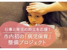 地域の働き方改革!働くお父さんとお母さんを助ける病児保育を提供したい!
