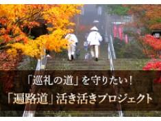 四国遍路の地・徳島で、お遍路さんが安全・安心に巡礼できる遍路道を守りたい!