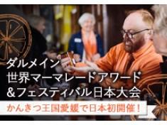 英国で13年続くマーマレードの祭典「世界マーマレード大会」の日本初開催にご支援を!