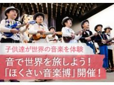 音で世界を旅しよう!子供たちが世界の音楽を体験する「ほくさい音楽博」を開催したい!