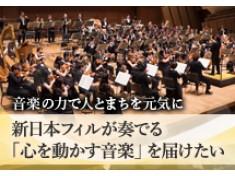 新日本フィル「音楽の力で人とまちを元気に」プロジェクト
