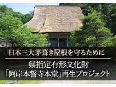 築200年「阿岸本誓寺 本堂」の老朽化した茅葺き屋根を修繕し、古刹の景観を守り続けたい!