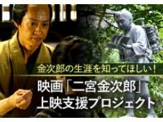 日本が誇る偉人「二宮金次郎」の業績とその生涯を映画を通して全国に伝えたい!