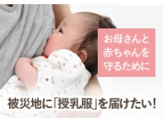 """被災地に「授乳服」を届けて、赤ちゃんとお母さんを""""健康二次被害 """"から守りたい"""