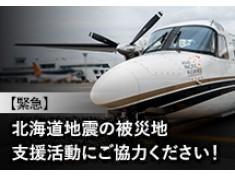 【緊急】北海道地震支援活動にご協力をお願いします!