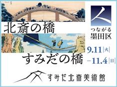 【第15弾】すみだ北斎美術館企画展「北斎の橋 すみだの橋」を支援しよう!