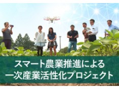 """AI・IoT・ビッグデータを農業に活用し""""楽しく、かっこよく、稼げる農業""""をみやき町で実現させたい!"""