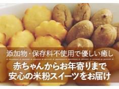 添加物と保存料不使用の赤ちゃんからお年寄りまで安心して食べられる新潟県産米粉スイーツで、新潟を活性化させたい!