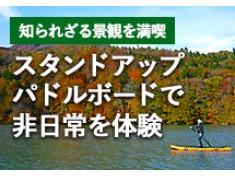 非日常体験を創出!スタンドアップパドルボードで水の上から豊かな自然を楽しんでもらいたい!
