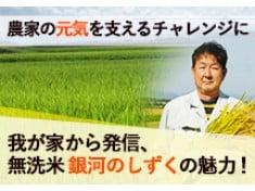 新品種「銀河のしずく」を農家が直接販売し、消費者へおいしいお米をお届けしたい!