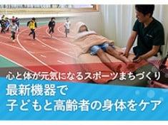 子どもと高齢者の身体メンテナンスをサポート!誰もが健康で暮らせるまちを実現!