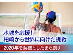 水球のまち柏崎からみんなで水球を元気にしたい!