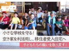 小さな学校を守る!子どもたちの賑いを取り戻す「空き家利活用プロジェクト」~空き家を移住者受入住宅へ~