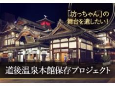 【第3弾】小説「坊っちゃん」の舞台 道後温泉本館を未来に遺したい!