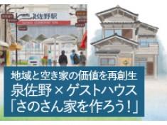 地域に根差したゲストハウス「さのさん家」で、昭和と平成の風景が交りあう、魅力あふれる泉佐野を、未来に向けて盛り上げたい!