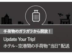 "Update Your Trip! 宿泊施設-空港間の手荷物""当日""配送を実現します!"