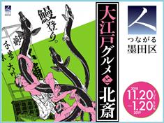 【第16弾】すみだ北斎美術館企画展「大江戸グルメと北斎」を支援しよう!