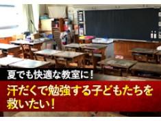 子どもたちを猛暑の教室から解放したい!公立小中学校普通教室へのエアコン設置事業