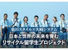 東川スタイル×大崎システム 北と南の2つの町が協働で、日本と世界の未来を育む「リサイクル留学生プロジェクト」