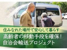 自治会輸送~高齢者の移動手段の確保に向けて、地域が動き出した~