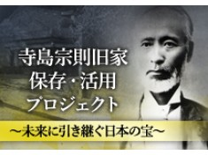 明治日本の近代化を牽引した松木弘安(寺島宗則)の旧家を保存・修復し,彼の功績を未来の子供たちに語り継いでいきたい!