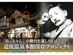 【第4弾】小説「坊っちゃん」の舞台 道後温泉本館を未来に遺したい!