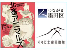 【第17弾】すみだ北斎美術館企画展「北斎アニマルズ」を支援しよう!