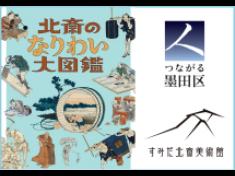 【第18弾】すみだ北斎美術館企画展「北斎のなりわい大図鑑」を支援しよう!