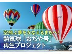 まちのシンボル・熱気球「おぢや号」をリニューアルして、「熱気球のまち・おぢや」を未来につなげたい!