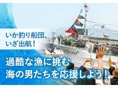 酒田港いか釣り船団出航式で困難に立ち向かう海の男たちを応援したい!