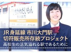町内唯一切符が買える「市川大門駅」に県内最大規模の高校が誕生!通学する高校生のために切符販売所を残したい!