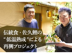 """新たな調理法「低温熟成鯉の刺身」で佐久鯉を再び""""日本一のブランド魚""""にしたい!"""