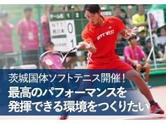 【第2弾】45年ぶりの茨城国体ソフトテニス競技会で選手のパフォーマンスを支えたい!