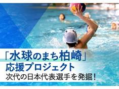 「水球のまち柏崎」からジュニア選手を発掘・育成し、次代の日本代表選手を輩出したい!