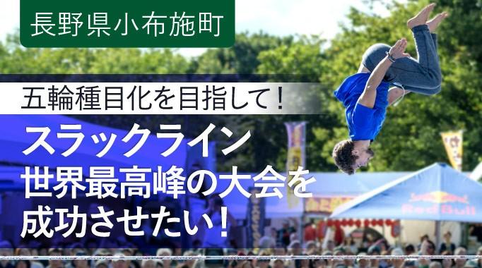 スラックラインの聖地「長野県小布施町」で、スラックラインのワールドカップを開催したい!