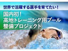 湯の丸高原に日本唯一の高地トレーニング用プールを整備して、日本中のアスリートを応援したい!