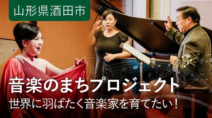 世界で活躍した日本人オペラ歌手市原多朗の経験を次世代に繋ぎたい!