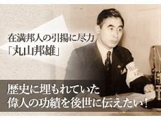 第二次大戦後、満州からの日本人引き揚げに尽力した丸山邦雄の功績と、戦争を繰り返さないという決意の証を後世に残したい