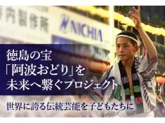 400年以上の歴史を持つ本場徳島の「阿波おどり」を継承し、その伝統と文化を発信する次世代人材を育てたい!