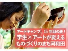 15年続いてきた河和田アートキャンプが町の空気を変えた!学生と地域と、アートを通してこれからも
