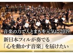 新日本フィル「音楽の力で人とまちを元気に」