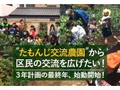 手作りで、「まちなか農園」を創設し、野菜作りを通して交流の輪を広げ、墨田区を元気にする場を提供したい!