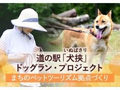人と動物が集い、共に楽しめる道の駅をつくり、中山間地域を元気にしたい